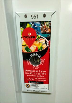 Реклама на кнопке лифта